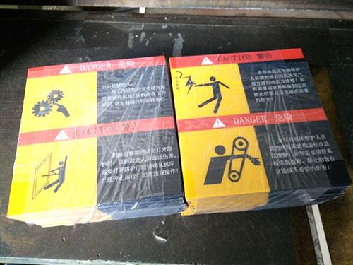 注意危险标识牌