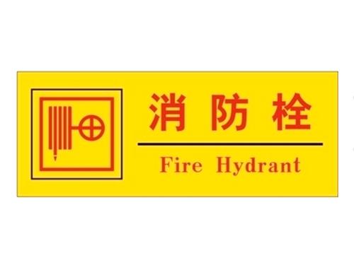 消防栓标识牌