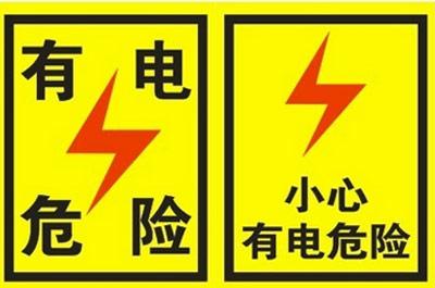 危险标牌(有电危险)