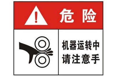机械危险标牌