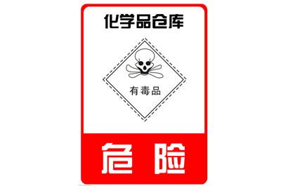 东莞危险标牌供应
