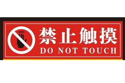 东莞危险标牌厂家