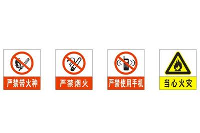 东莞誉丰危险标牌