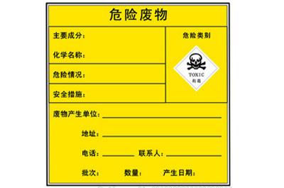 东莞誉丰危险标牌制作