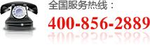服务热线:400-856-2889