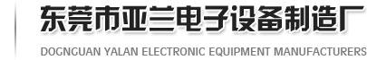 东莞市长安亚兰电子设备制造厂