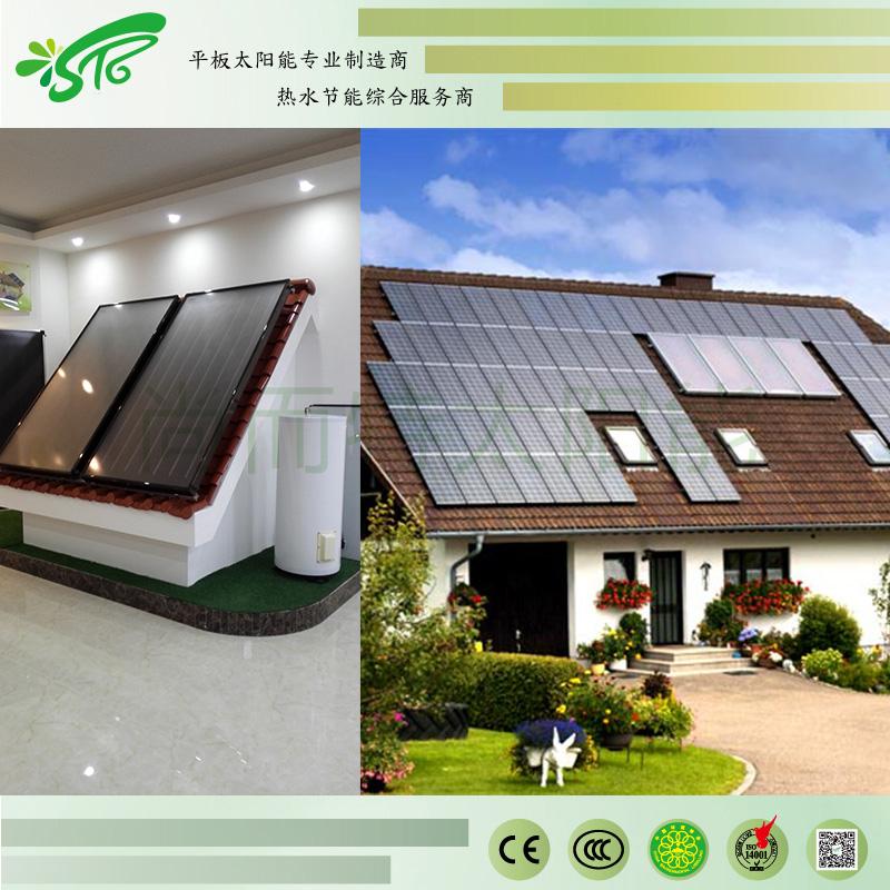 别墅太阳能热水器 分体式太阳能 平板太阳能