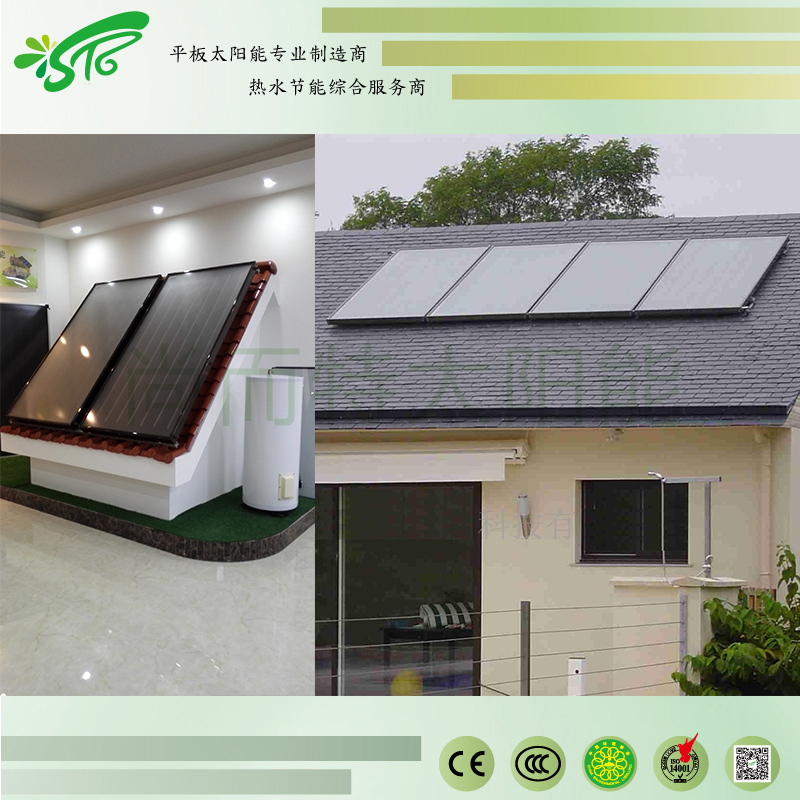 平板太阳能集热器 分体式太阳能 别墅太阳能