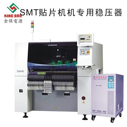 SMT贴片机专用稳压器