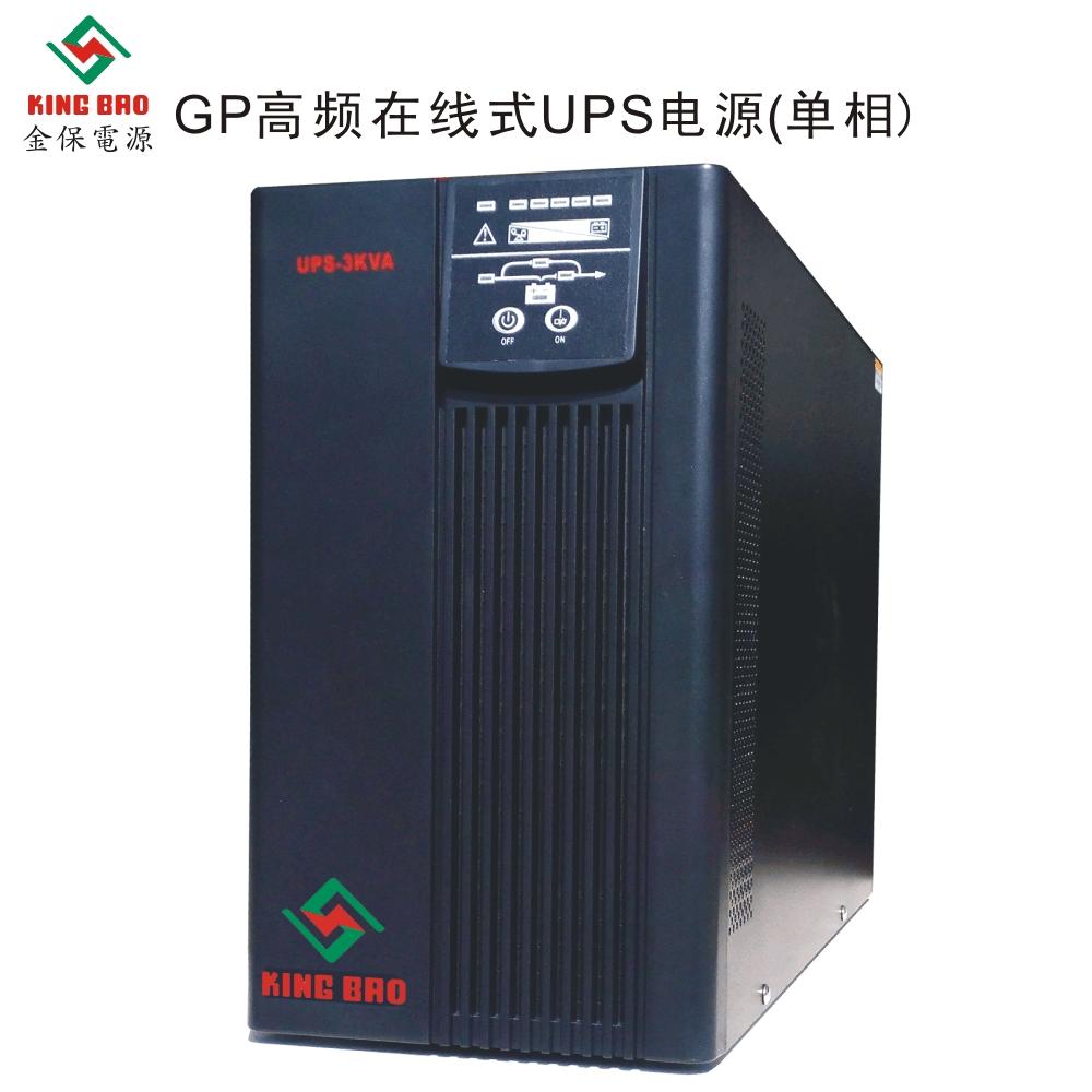 GP高頻UPS電源