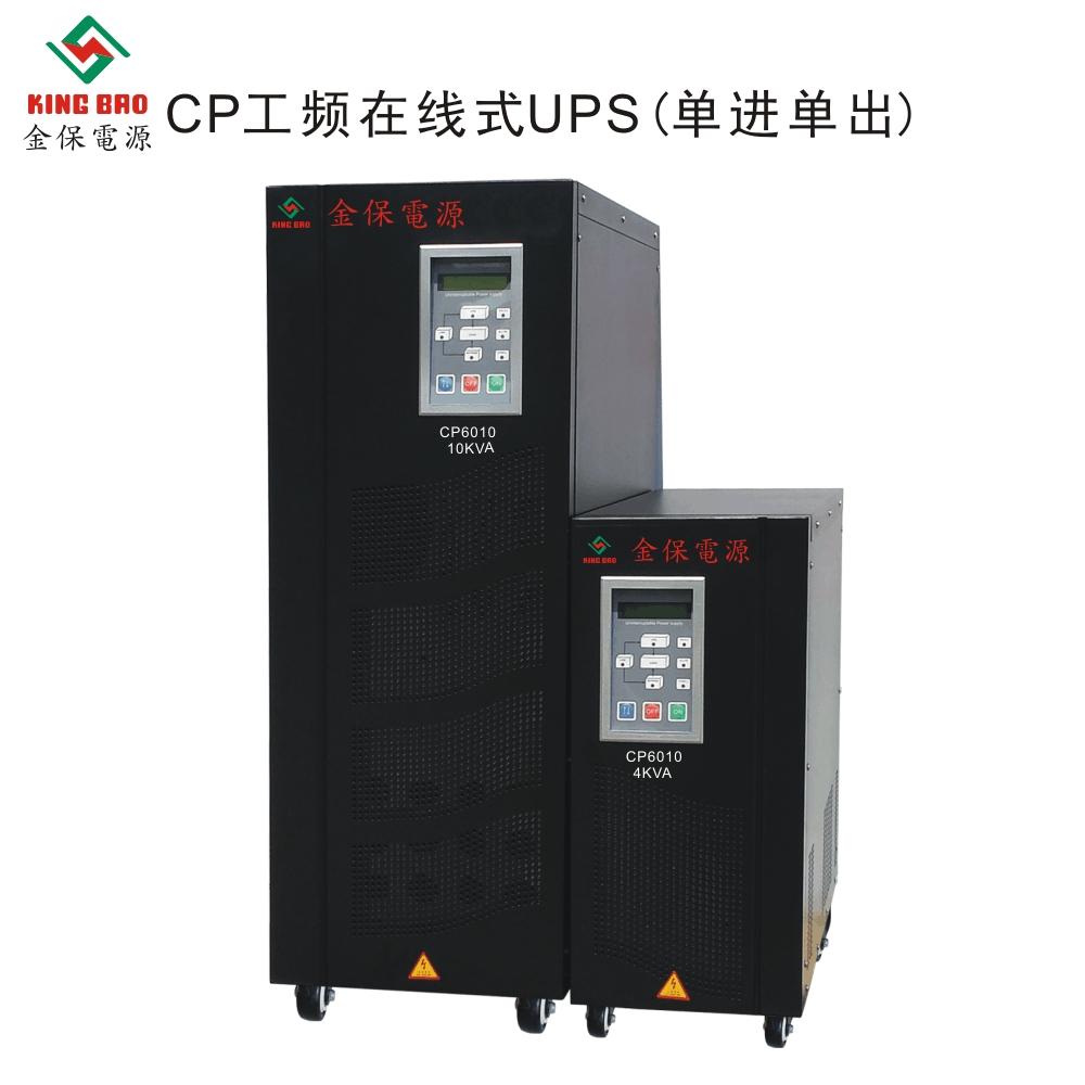 CP工頻UPS電源