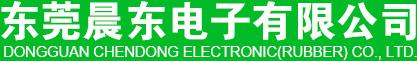 东莞晨东电子有限公司