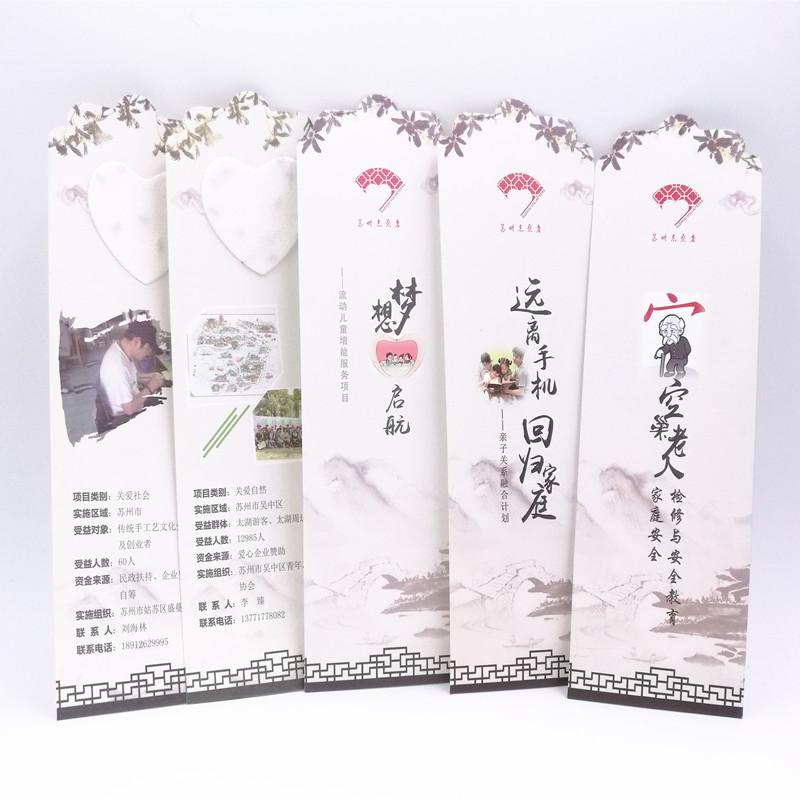 环保种子纸书签定制 文创礼品 再生纸书签彩色印刷定做