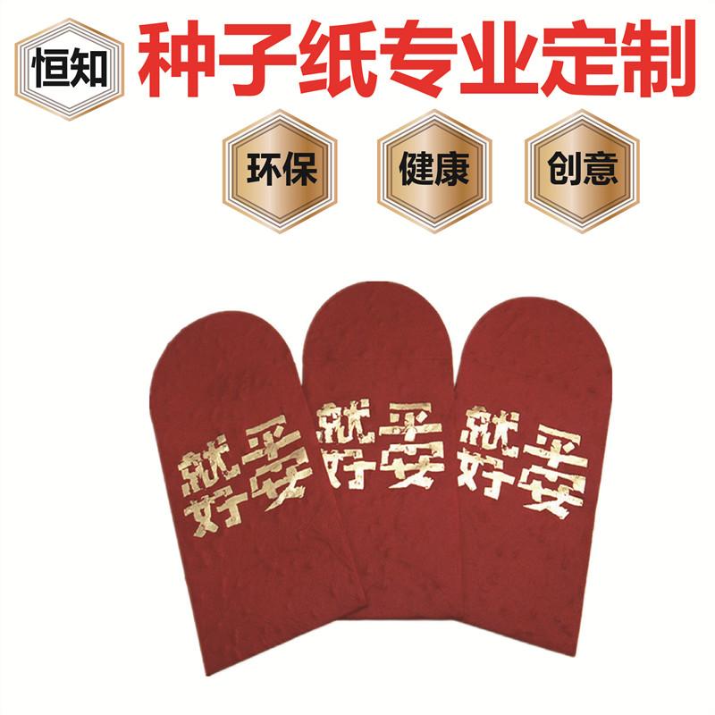 广东东莞种子纸定制 种子纸红包书签吊牌