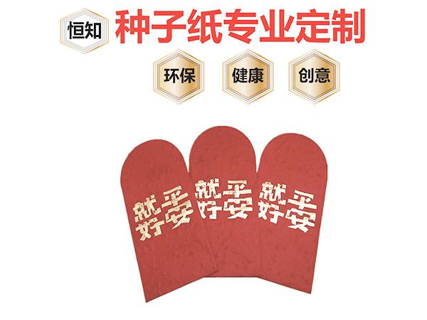 廣東東莞種子紙定制 種子紙紅包書簽吊牌
