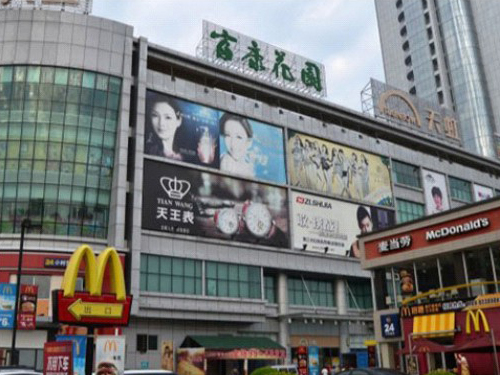 東莞天虹商場黃江店