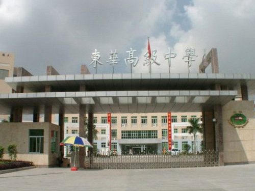 東華中學監控