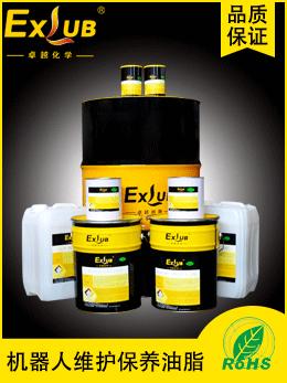 EXLUB機器人潤滑脂,機器人減速器潤滑脂