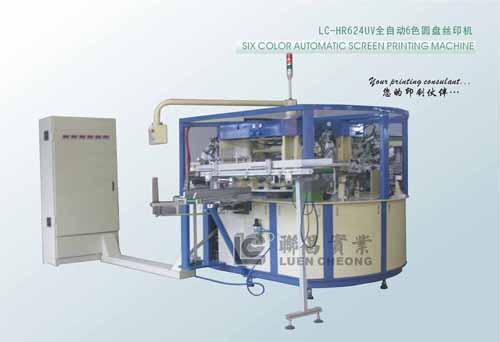 LC-HR624UV全自动6色圆盘丝印机