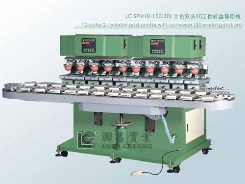 LC-SPM10-150-30L 十色双头30工位转盘移印机