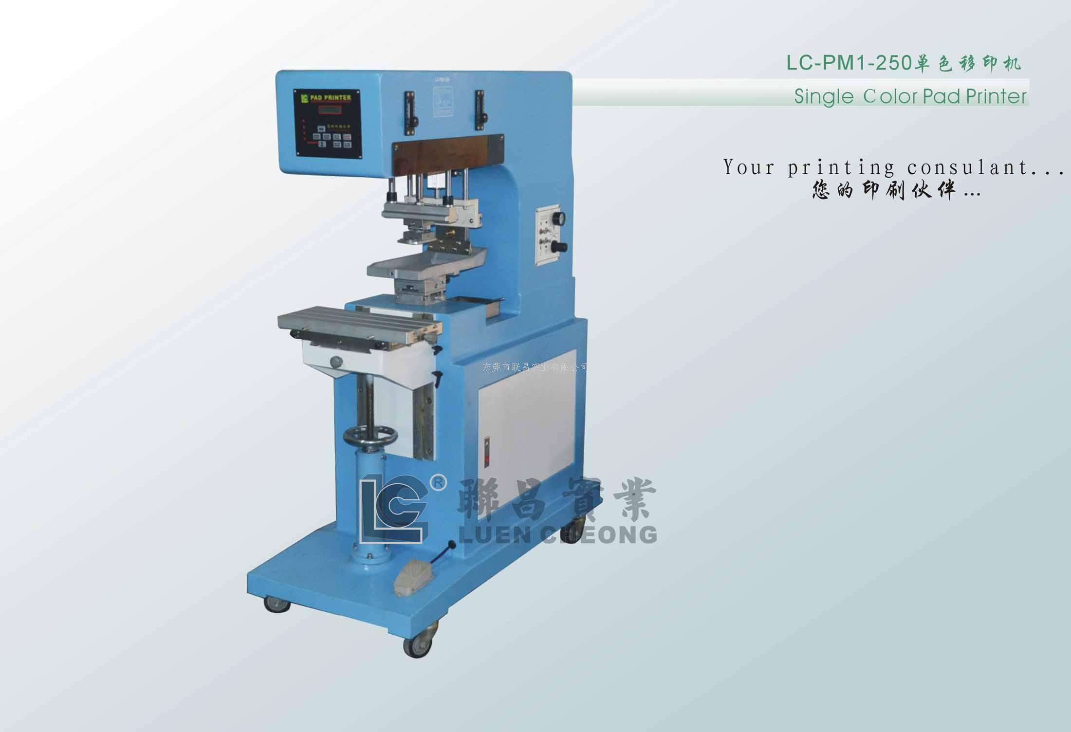 LC-PM1-250 单色移印机