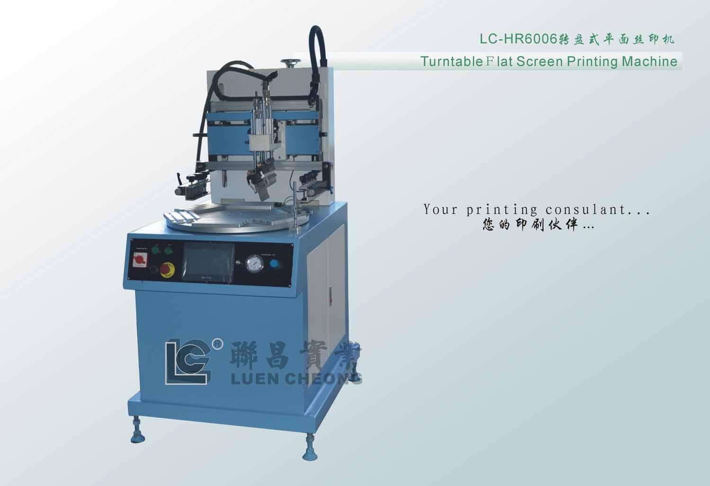 LC-HR6006转盘式气动平面丝印机