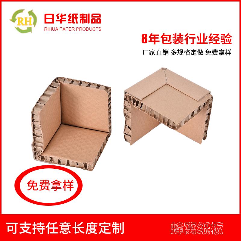 黄石纸箱蜂窝纸板哪家便宜_日华纸品_电子元器件包装_环保_包装