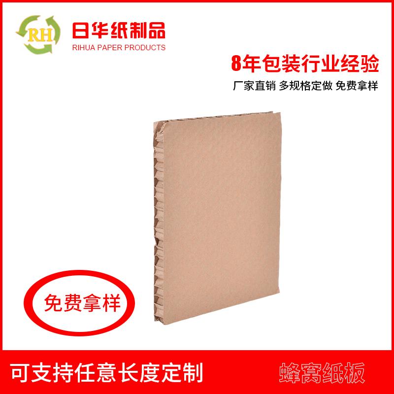 防撞_黄石高强度蜂窝纸板生产商_日华纸品