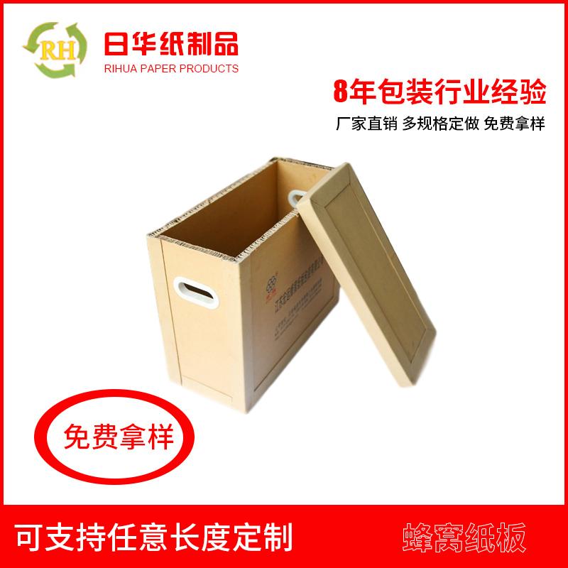 包裝_黃石緩沖蜂窩紙板定制廠家_日華紙品