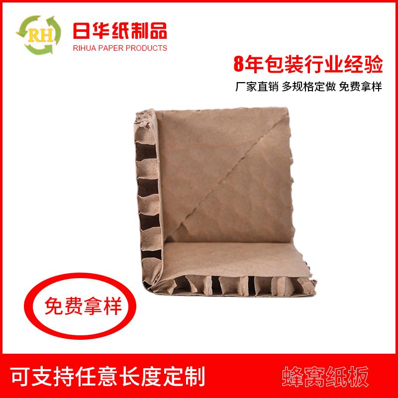 日華紙品_電子元器件包裝_黃石紙箱蜂窩紙板哪個好