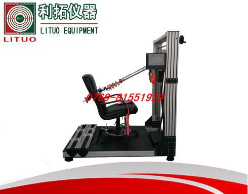办公椅靠背反复试验机(前推式)