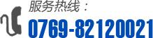 服务热线:0769-82120021