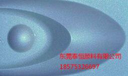 著色珠光粉FWD405B 粒徑10-60um