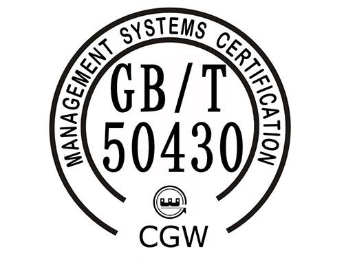 GB/T50430工程建设施工企业质量管理规范认证咨询