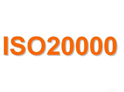 ISO20000 IT服务管理体系认证咨询