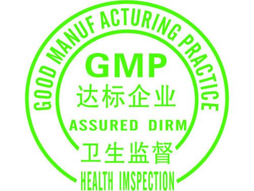 GMP导食物、药品、医疗产品生产和质量管理认证