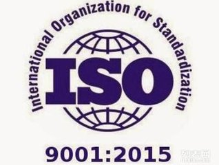 ISO9001:2015质量管理体系认证咨询