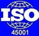 ISO45001:2018职业健康安全管理体系认证咨询