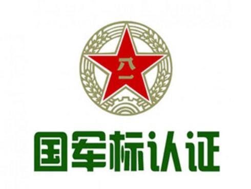 華協 重慶ISO17025體系培訓專業 GJB IRIS