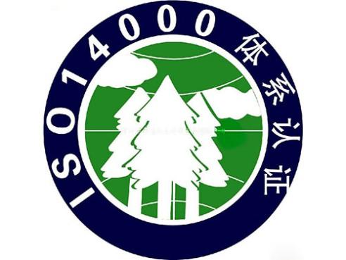 華協 常熟ISO14064體系培訓哪里便宜 ISO27001