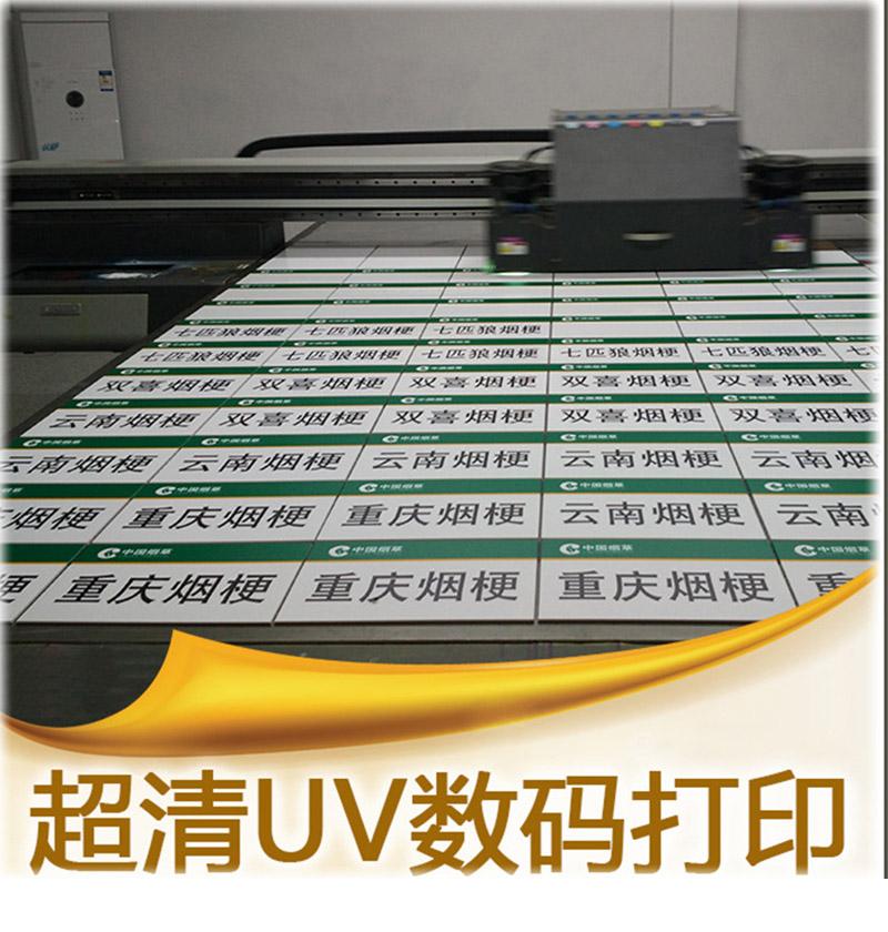 佛山瓷磚UV打印_強美噴繪_數碼_3D_有機玻璃_高精度_壓克力