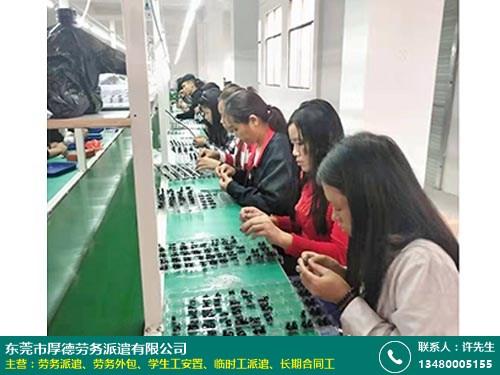 茶山勞務派遣廠家代理資源_厚德勞務