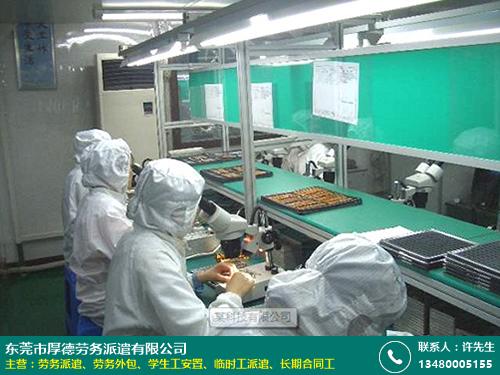 萬江學生臨時工派遣有哪些采購的網站_厚德勞務