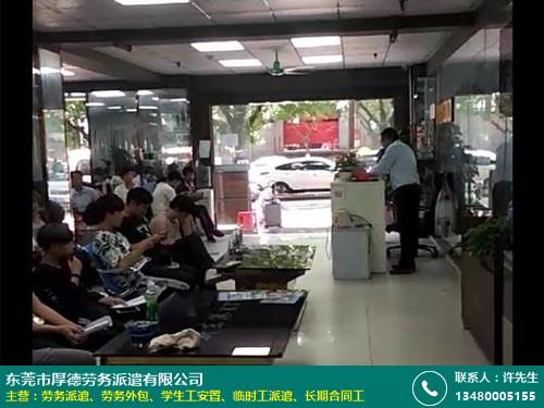 寒假工_專業勞務派遣公司_厚德勞務