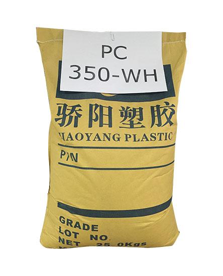 塑胶原料PC 通用级350-WH