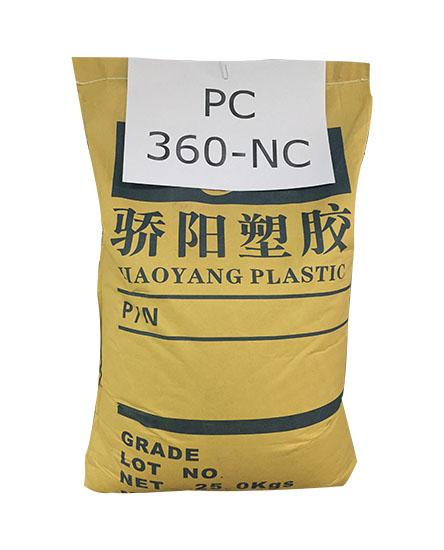 塑胶原料PC 通用级360-NC