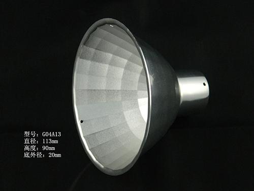 铝反光罩批发厂家