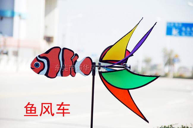 魚造型布風車032