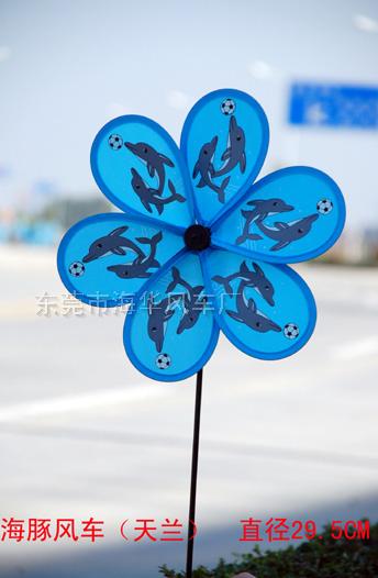 海豚卡通布風車(天藍)040