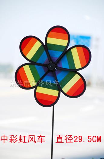中六彩虹布風車048